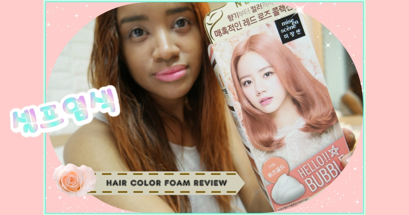[셀프염색] HELLO BUBBLE 11G ROSE GOLD HAIR FOAM 로즈 골드